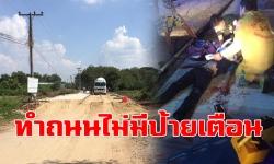 ชาวบ้านร้อง ทำถนนไม่มีป้ายเตือน เกิดอุบัติเหตุใครรับผิดชอบ