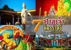 7 ศาลเจ้า ที่ควรไหว้ ในพิษณุโลก เพื่อโชคดีรับปีหมูทอง