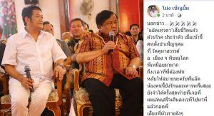 """""""โย่ง เชิญยิ้ม"""" ตลกชื่อดังของเมืองไทย เขียนความในใจถึง """"แอ๊ด เทวดา"""""""
